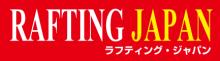 ラフティングジャパン